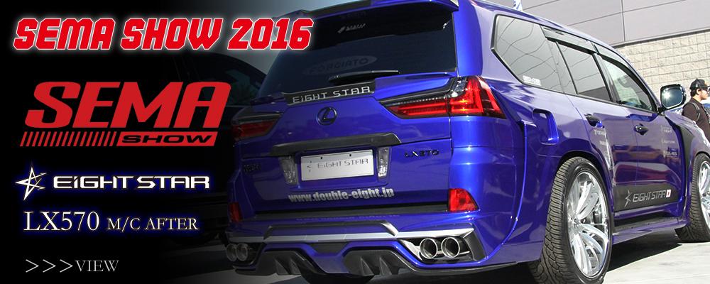 SEMA SHOW 2016 EIGHT STAR LX570